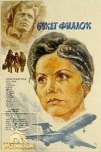 Букет фиалок 1983 фильм