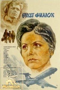 Букет фиалок (СССР, 1983)