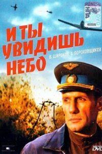 И ты увидишь небо (СССР, 1978)