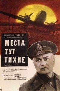 Места тут тихие (СССР, 1967)