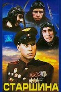 Старшина (СССР, 1979)