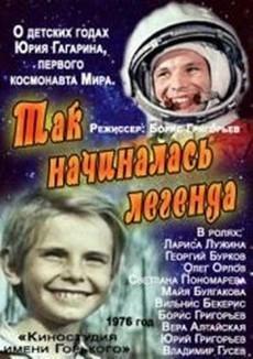 Так начиналась легенда (СССР, 1976)