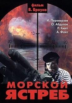 Морской ястреб  (СССР, 1941)