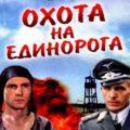 Охота на единорога (СССР, 1989)
