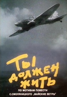 Ты должен жить (СССР, 1980)