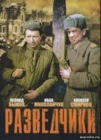 Фильмы про разведку и СМЕРШ 1941