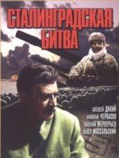 Сталинградская битва (СССР, 1949)
