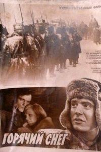 Горячий снег (СССР, 1972)