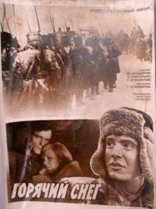 Горячий снег 1972 смотреть бесплатно