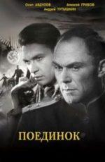 Поединок (СССР, 1944)