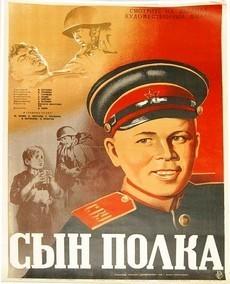 Сын полка (СССР, 1946)