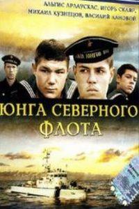 Юнга северного флота (СССР, 1973)