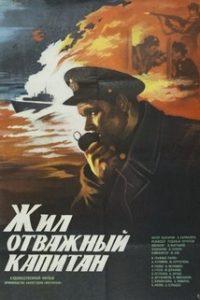 Жил отважный капитан (СССР, 1985)