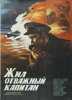 Жил отважный капитан фильм 1985