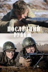 Последний рубеж (РФ, 2015)
