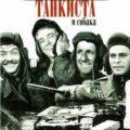 Четыре танкиста и собака (Польша, 1966-1970)