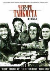 Четыре танкиста и собака (Польша, 1966-1970) Все серии