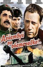 Действуй по обстановке (СССР, 1984)