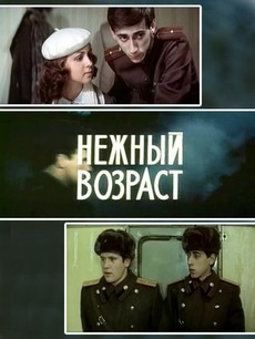 Нежный возраст (СССР, 1983)