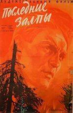 Последние залпы (СССР, 1960)
