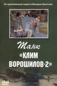 Танк «Клим Ворошилов-2» (СССР, 1990)