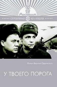 У твоего порога (СССР, 1962)