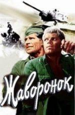 Жаворонок (СССР, 1964)