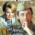 Женя, Женечка и «Катюша» (СССР, 1967)