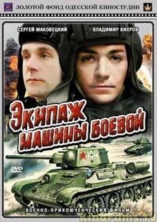 Экипаж машины боевой (СССР, 1983)