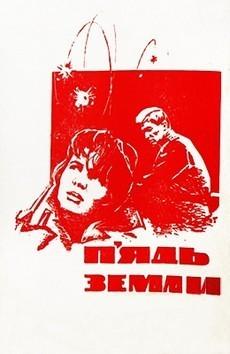 Пядь земли (СССР, 1964)