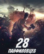 28 панфиловцев (Россия, 2016)