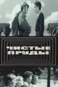 Чистые пруды (СССР, 1965)