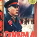 Генерал (РСФСР, 1992)
