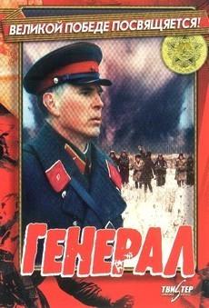 Генерал 1992