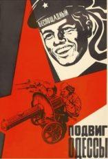 Подвиг Одессы (СССР, 1985)