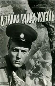 В твоих руках жизнь (СССР, 1959)
