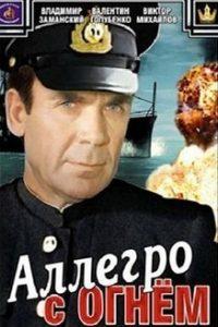 Аллегро с огнём (СССР, 1979)