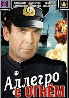 аллегро с огнём фильм 1980