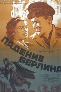Падение Берлина (СССР, 1949)