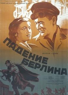 падение берлина фильм 1949 смотреть онлайн
