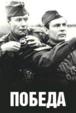 Победа (СССР, ГДР, Финляндия, 1984)