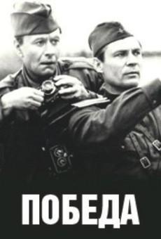 Победа 1984