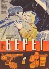Берег (СССР, 1983)