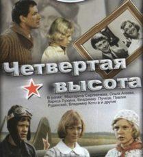 Четвёртая высота (СССР, 1977)