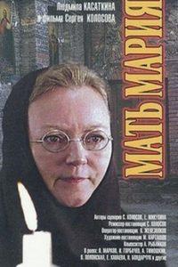 Мать Мария (СССР, 1982)