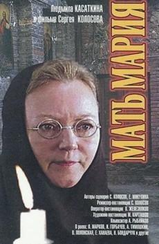 Мать Мария 1982