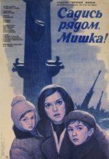 Садись рядом, Мишка (СССР, 1977)