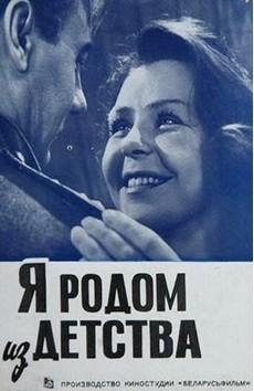 Я родом из детства (СССР, 1966)