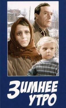 Зимнее утро (СССР, 1966)