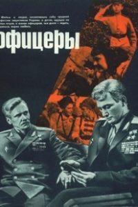 Офицеры (СССР, 1971) Цветная и черно-белая версии